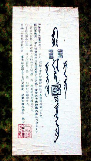 柿元犬麻呂のお札_a0163788_2055272.jpg