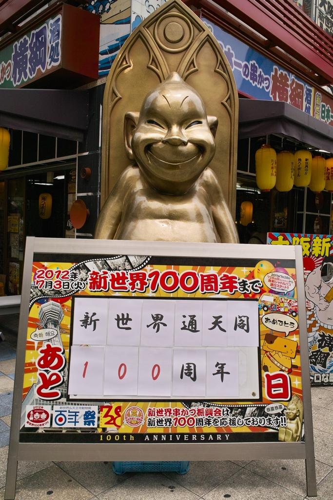 「新世界・通天閣100周年記念、串かつ食べ放題」_a0133692_23461398.jpg