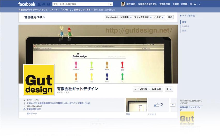 facebookページ_f0077493_1520476.jpg