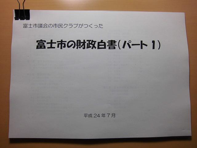 市民クラブがつくった「富士市の財政白書(パート1)」が、間もなく出来上がります_f0141310_10194563.jpg