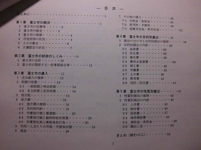 市民クラブがつくった「富士市の財政白書(パート1)」が、間もなく出来上がります_f0141310_102021.jpg