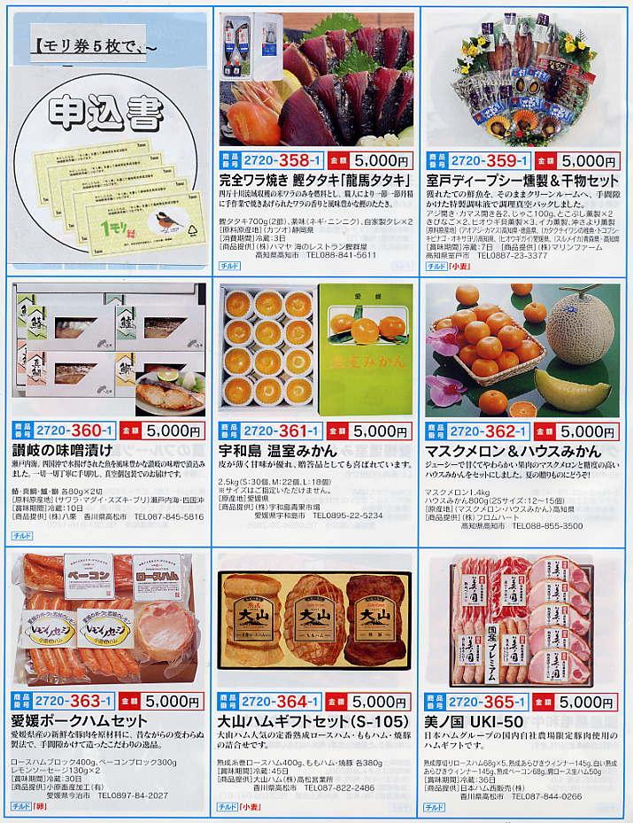全国の地場産品(郵便局/越後屋山本支店扱い)_a0051612_2192910.jpg
