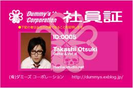 第4期ダミーズコーポレーション(2012年以降)_d0149215_175265.jpg