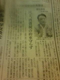 菅川洋・京野公子議員を激励し、社会保障のモデルチェンジを!_e0094315_22525798.jpg