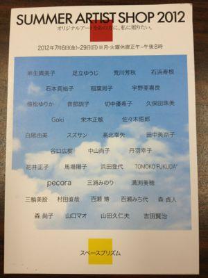 SUMMER ARTIST SHOP〜スペースプリズム〜_e0095418_18455584.jpg