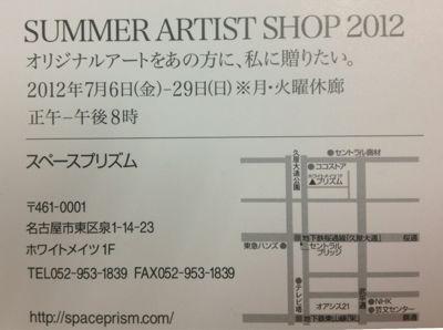 SUMMER ARTIST SHOP〜スペースプリズム〜_e0095418_18455620.jpg