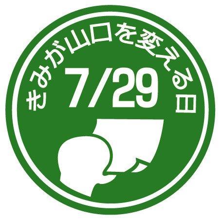 「応援」し隊☆_a0125419_11242715.jpg
