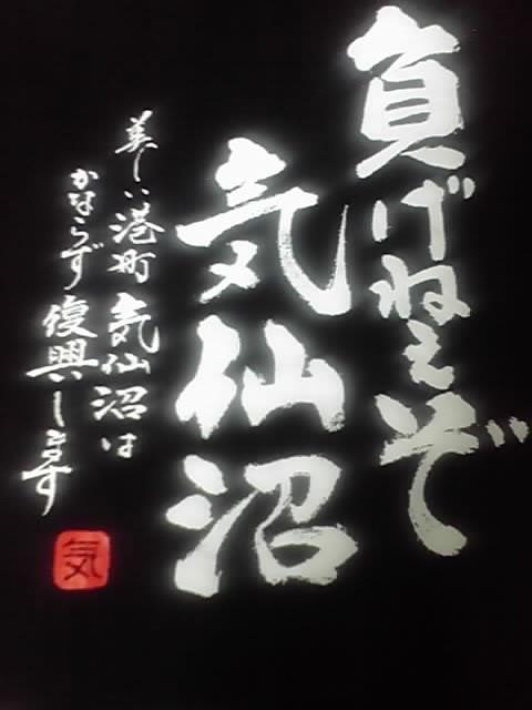 気仙沼ボランティア旅行(7)_f0124235_2325661.jpg