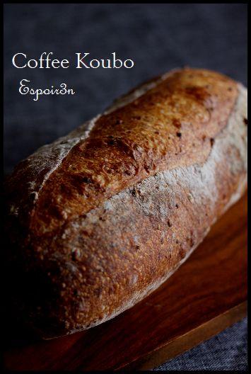 コーヒー酵母カンパニュ_c0162653_14562684.jpg