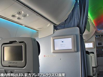 まったく新しい機内、かなり楽しい B 787 _c0167961_15565122.jpg