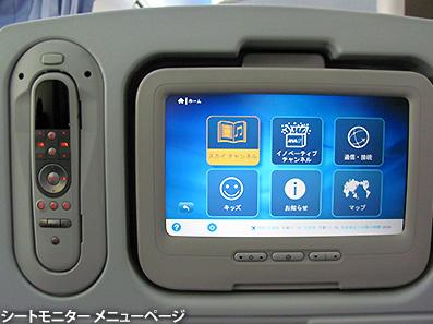 まったく新しい機内、かなり楽しい B 787 _c0167961_1601626.jpg