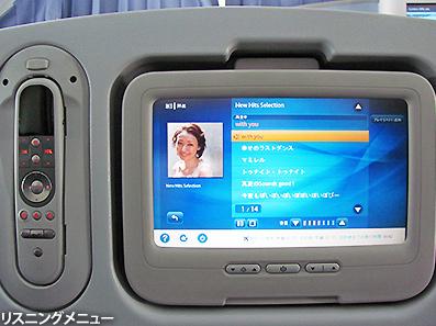 まったく新しい機内、かなり楽しい B 787 _c0167961_1605910.jpg