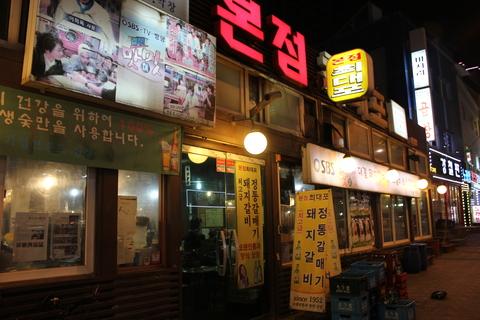 麻浦の豚焼き肉横丁で、ディープに更けゆく夜_a0223786_16183663.jpg