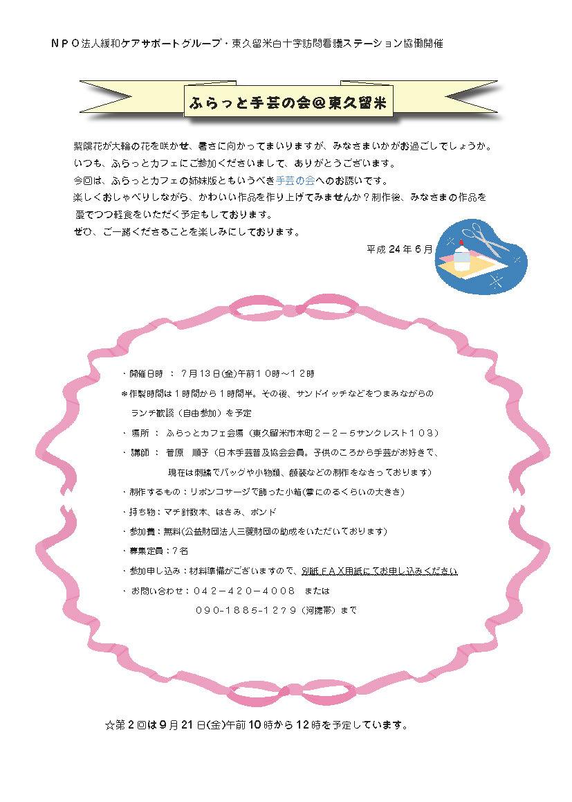 ふらっと手芸の会 @ 東久留米へのお誘い_e0167087_593882.jpg