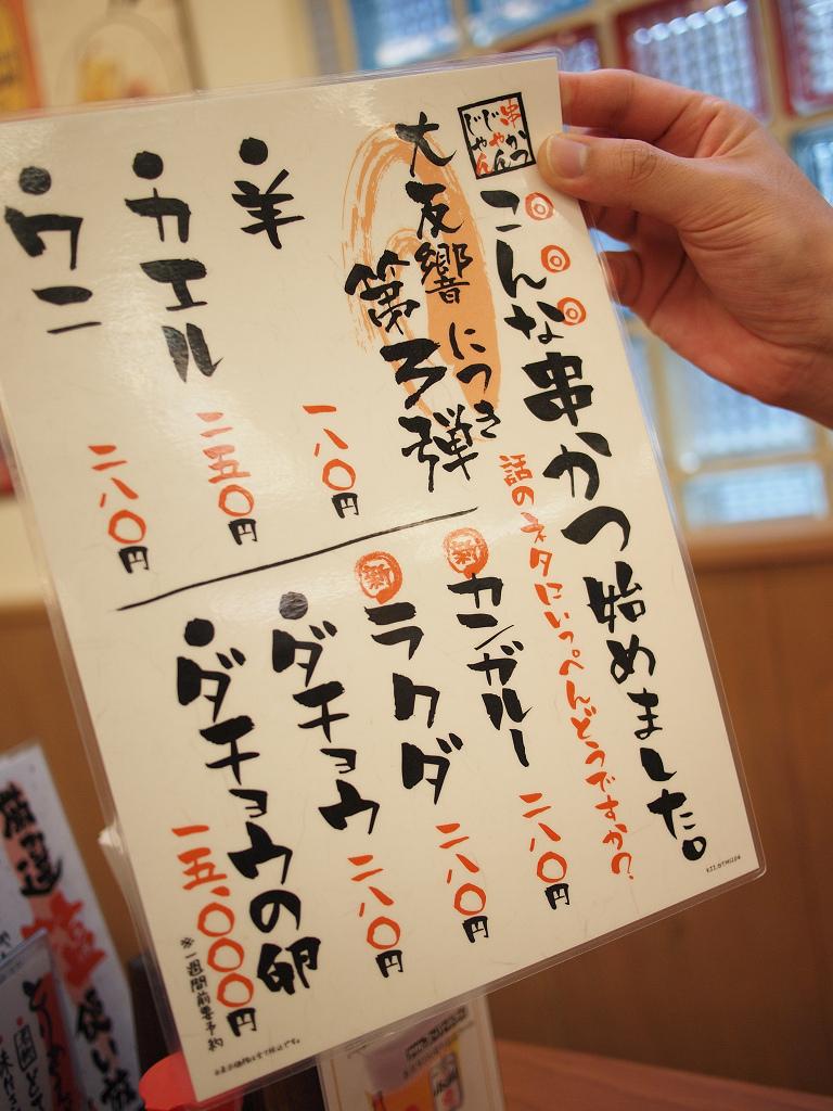 「新世界・通天閣100周年記念、串かつ食べ放題」_a0133692_0561840.jpg