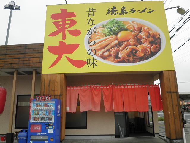ラーメン東大  尼崎店_c0118393_19155565.jpg