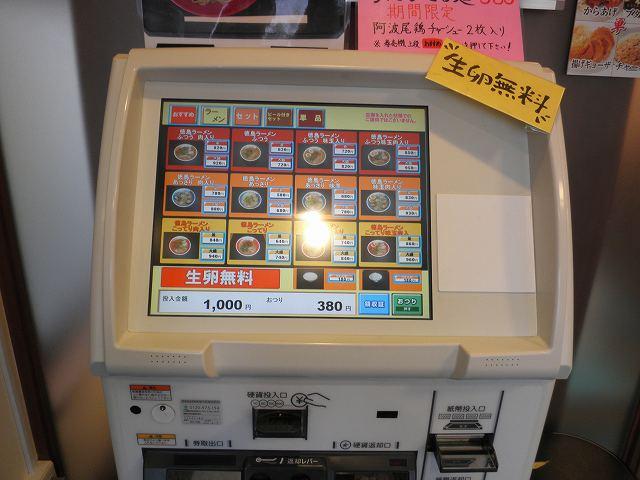 ラーメン東大  尼崎店_c0118393_19192143.jpg