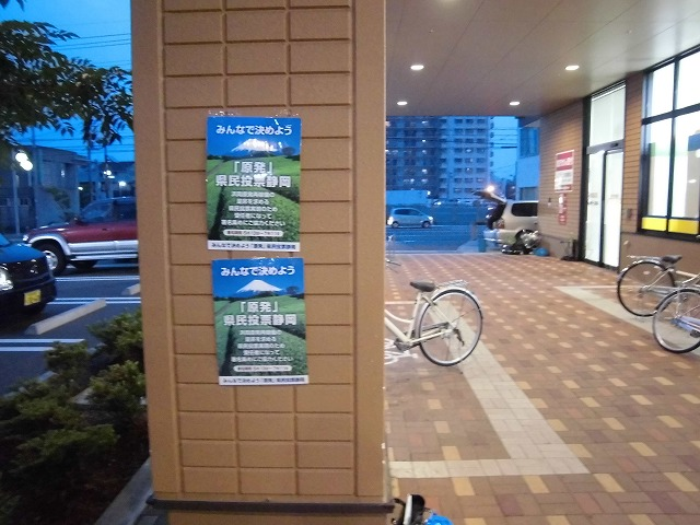 しずてつストア富士吉原店前で「浜岡原発に関する県民投票」に向けた署名活動_f0141310_734539.jpg