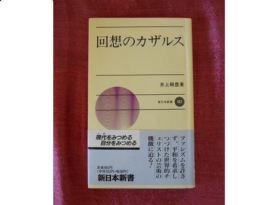 パブロ・カザルスと井上先生_a0214711_7201086.jpg