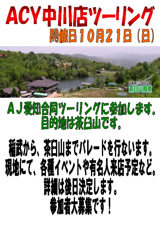 10月の中川店ツーリング変更のお知らせ。_a0169121_19504571.jpg