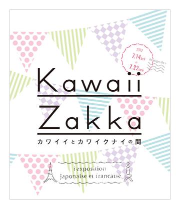 Kawaii Zakka展覧会 カワイイとカワイクナイの間_c0127428_1948989.png