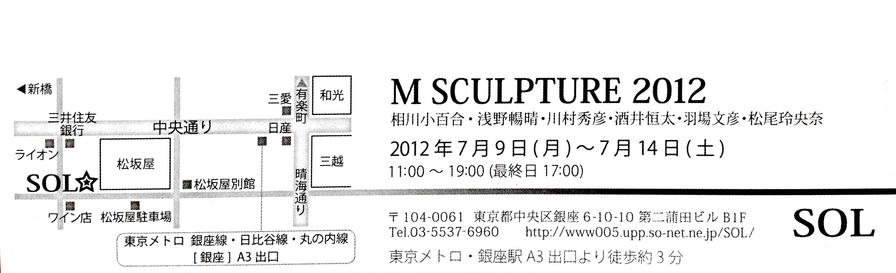 M SCULPUTURE 2012_e0176734_0141636.jpg