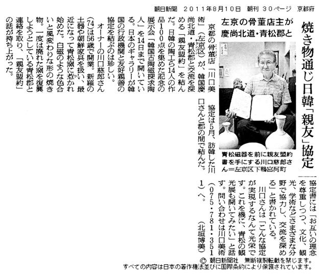 2011年8月10日朝日新聞_a0279848_22251224.jpg