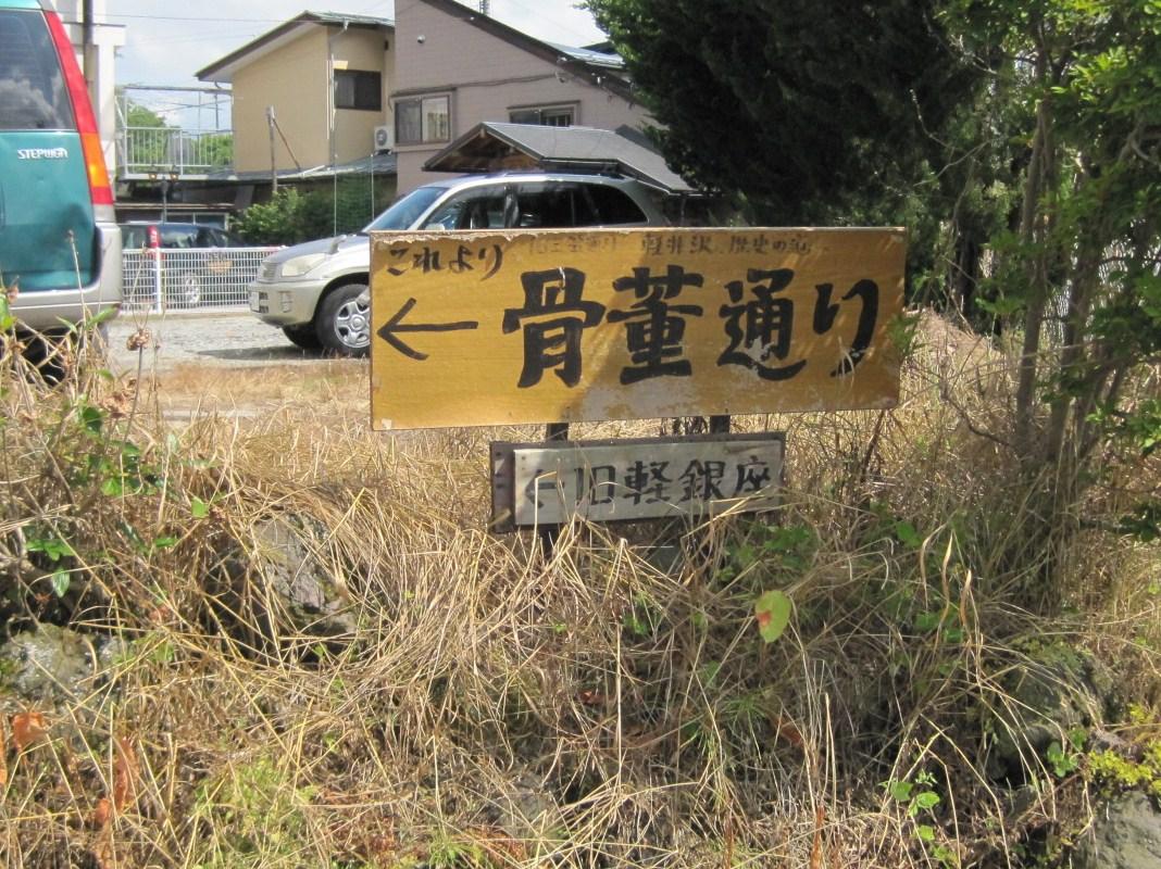 初夏の町内パトロール② ~ 骨董通り(旧三笠通り)_f0236260_127720.jpg