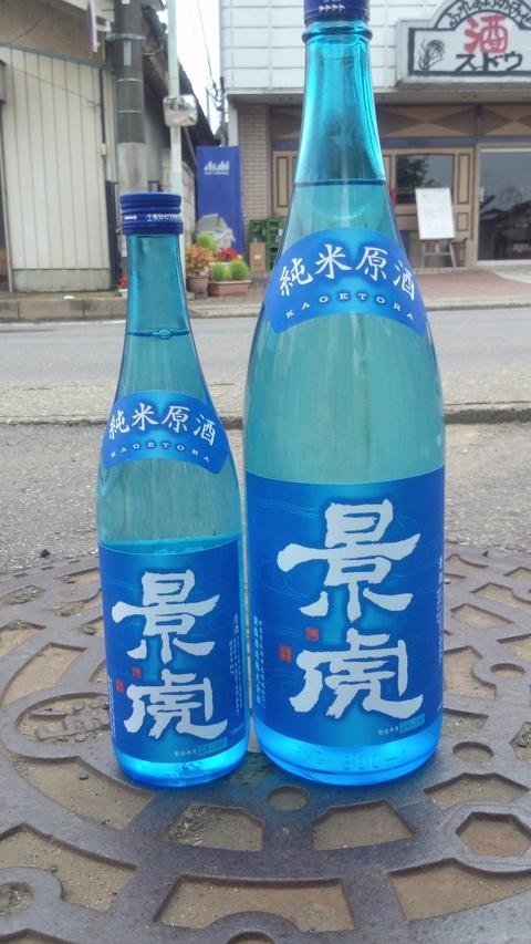 ☆夏は原酒をロックで決まり!越乃景虎「純米原酒」入荷しました(^^)v☆_c0175182_1326645.jpg