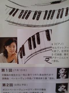 交響曲を連弾で聴く/Piano concert_d0090888_949283.jpg
