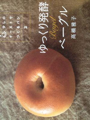 ベーグル研究会_a0134394_1647971.jpg