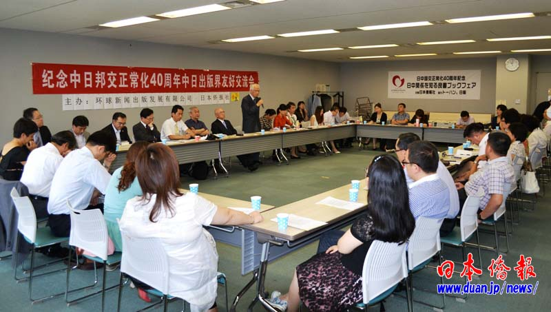 第一届中日出版界友好交流会在东京举行_d0027795_16234650.jpg