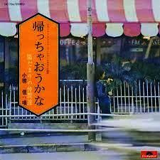 小椋佳 全シングル&アルバム 1_b0033699_22165558.jpg