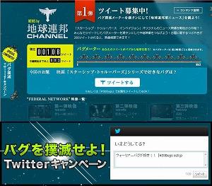ツイートして一定数のバグを撃退すると、地球連邦軍ニュースが配信されるバグ撲滅Twitterキャンペーン実施_e0025035_13564223.jpg