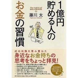 『1億円貯める人のお金の習慣』が発売に!_e0179939_83093.jpg