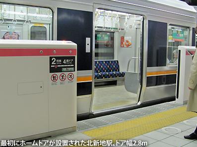 JR西日本のホーム可動柵、東西線の2駅のみ実施_c0167961_11534415.jpg