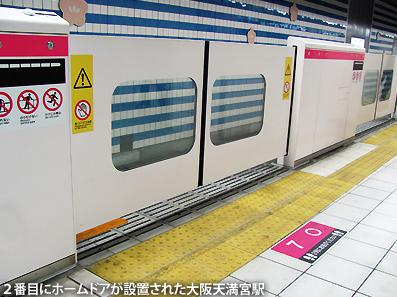 JR西日本のホーム可動柵、東西線の2駅のみ実施_c0167961_11541928.jpg