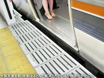JR西日本のホーム可動柵、東西線の2駅のみ実施_c0167961_11553883.jpg