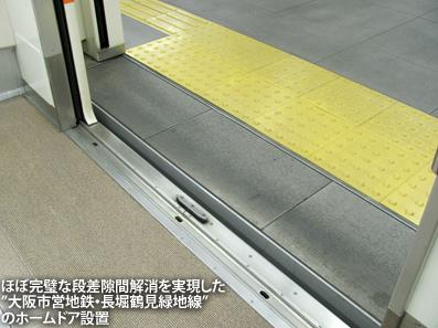 JR西日本のホーム可動柵、東西線の2駅のみ実施_c0167961_1264683.jpg