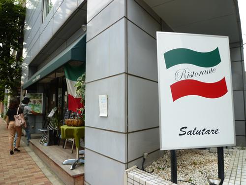 Ristorante Salutare (リストランテ サルターレ)_c0152767_2131539.jpg