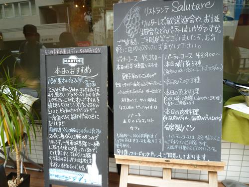 Ristorante Salutare (リストランテ サルターレ)_c0152767_2165932.jpg