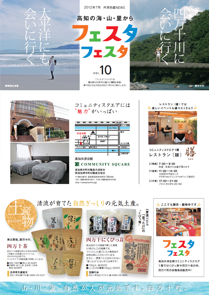 高知共済会館NEWS「フェスタフェスタvol.10」_d0172367_11221743.jpg