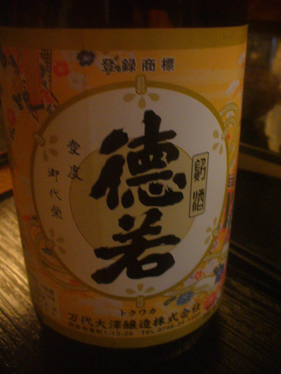 新橋居酒屋「かっぱ」でマニアック灘酒「徳若」に出会う。_c0061686_19204187.jpg