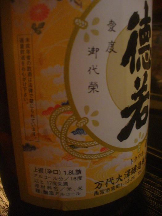 新橋居酒屋「かっぱ」でマニアック灘酒「徳若」に出会う。_c0061686_19211272.jpg