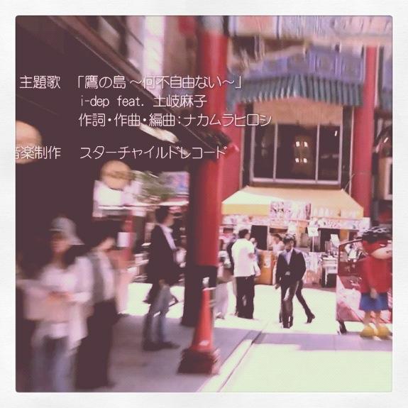 「鷹の島~何不自由ない~」i-dep feat.土岐麻子_d0015894_17235419.jpg