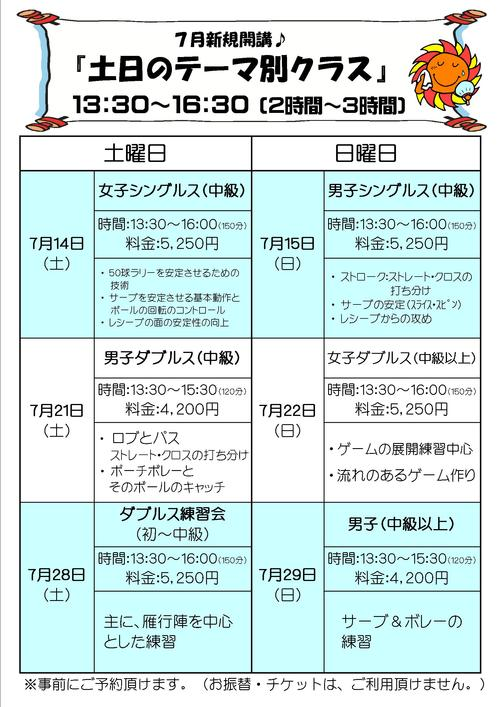 土・日曜日13:30~テーマ別クラス_b0158200_1525312.jpg