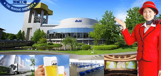 工場 アサヒ 見学 ビール