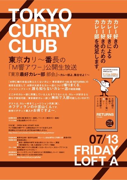 東京最高カレー部 部会 定員100名 チケット残り僅かです。_c0033210_21545789.jpg