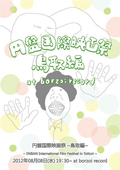 8/8 (水) 円盤国際映画祭 ~鳥取編~ @borzoi record_b0125413_1564012.jpg
