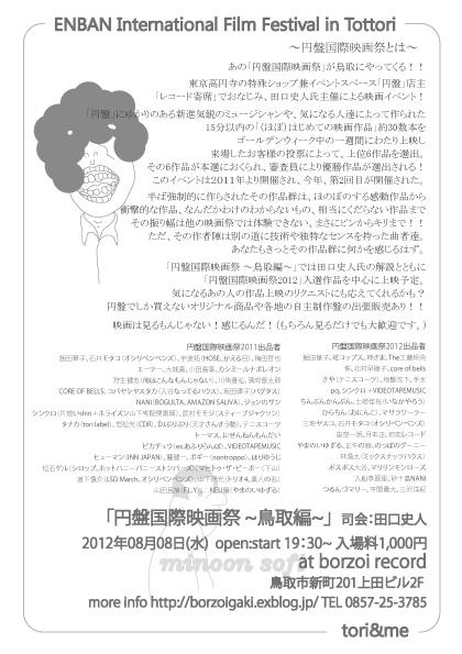 8/8 (水) 円盤国際映画祭 ~鳥取編~ @borzoi record_b0125413_1565835.jpg